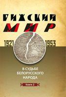 Рижский мир в судьбе белорусского народа. 1921-1953. В 2-х книгах. Книга 2