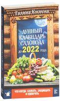 Что и когда сажать, защищать и удобрять. Лунный календарь садовода до 2022 года