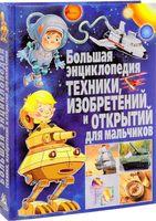 Большая энциклопедия техники, изобретений и открытий для мальчиков