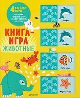 Животные. Книга-игра