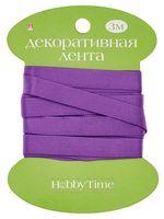 """Лента декоративная """"Hobby Time"""" (9 мм; фиолетовая)"""