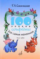 100 уроков сольфеджио для самых маленьких. Приложение для детей. Часть 1