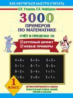 3000 примеров по математике. Крупный шрифт. Счет в пределах 10. 1 класс