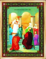 """Вышивка бисером """"Введение во храм Пресвятой Богородицы"""" (275х369 мм)"""