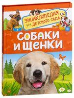 Собаки и щенки. Энциклопедия для детского сада