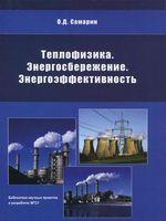 Теплофизика. Энергосбережение. Энергоэффективность