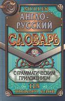 Англо-русский словарь. 115 тысяч слов
