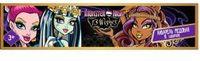 """Акварель медовая """"Monster High"""" (6 цветов)"""