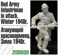 "Миниатюра ""Атакующий красноармеец. Зима 1940г."" (масштаб: 1/35)"