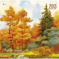 """Календарь настенный на 2015 год """"Акварельные пейзажи"""""""