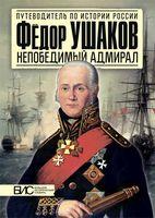 Федор Ушаков - непобедимый адмирал