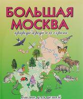 Большая Москва. Природа города и ее охрана