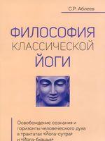 Философия классической йоги