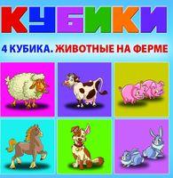 "Кубики ""Животные на ферме"" (4 шт)"