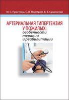 Артериальная гипертензия у пожилых. Особенности терапии и реабилитации