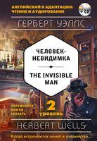 Человек-невидимка. 2-й уровень (+ CD) (м)
