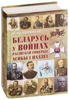 Беларусь у войнах Расiйскай iмперыi. Асобы i падзеi