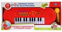 """Пианино """"Любимые песни из мультфильмов"""" (со световыми эффектами)"""