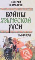 Войны языческой Руси. Выбор веры