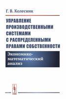 Управление производственными системами с распределенными правами собственности