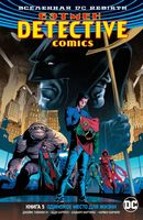 Бэтмен. Detective Comics. Книга 5. Одинокое место для жизни