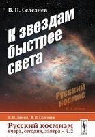 Русский космизм вчера, сегодня, завтра. К звездам быстрее света. Часть 2