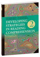 Английский язык. Стратегии понимания текста. В 2-х частях. Часть 2