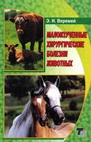 Малоизученные хирургические болезни животных