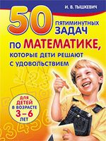 50 пятиминутных задач по математике