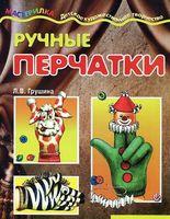 Ручные перчатки. Театр на пальчиках