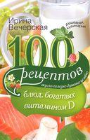 100 рецептов блюд, богатыми витамином D