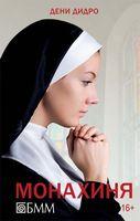 Монахиня (16+)