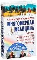 Многомерная медицина. Система самодиагностики и самоисцеления человека (+ DVD)