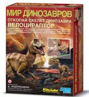 "Набор палеонтолога ""Скелет Велоцираптора"""