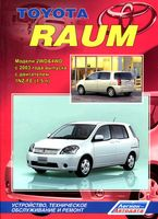 Toyota Raum с 2003 г. Устройство, техническое обслуживание и ремонт