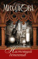Настоящий детектив (комплект из 4-х книг)