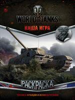 World of Tanks. Раскраска. Техника Франции и Великобритании (с наклейками)