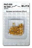 Булавки английские (19 мм; 25 шт.; арт. PAZ-000)