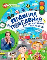 Правила поведения для воспитанных малышей с Антоном Зорькиным