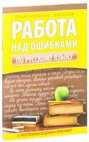 Работа над ошибками. Русский язык