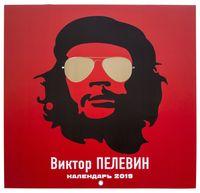 """Календарь настенный """"Виктор Пелевин"""" (2019)"""
