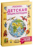 """Детская энциклопедия """"Росмэн"""""""
