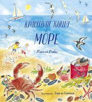 Красивая книга о море