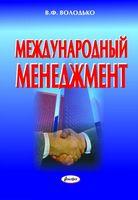 Международный менеджмент