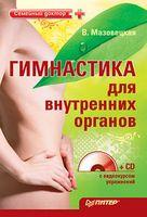 Гимнастика для внутренних органов (+ CD с видеокурсом упражнений)