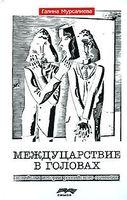 Междуцарствие в головах. Новейшая история российского сознания