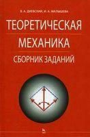 Теоретическая механика. Сборник заданий