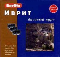 Berlitz. Иврит. Базовый курс (+ 3 аудиокассеты, CD)