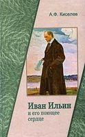 Иван Ильин и его поющее сердце