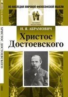 Христос Достоевского